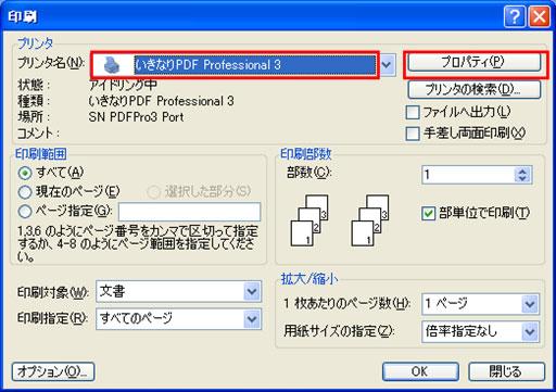 プリンタ名「いきなりPDF」を選択し、「プロパティ」をクリックする