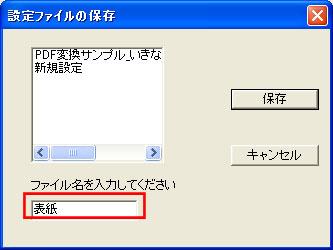 「設定ファイルの保存」ダイアログ