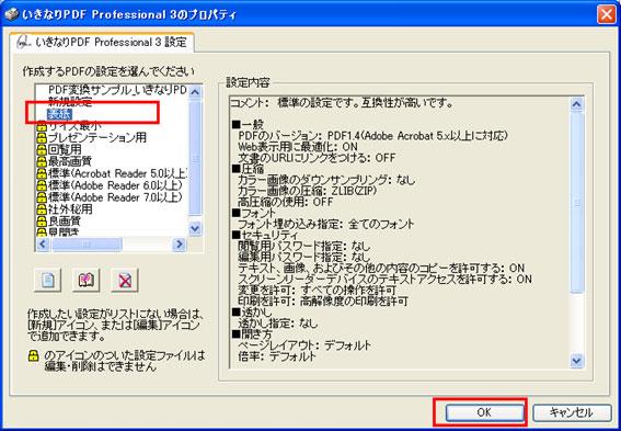 保存したファイルを選択
