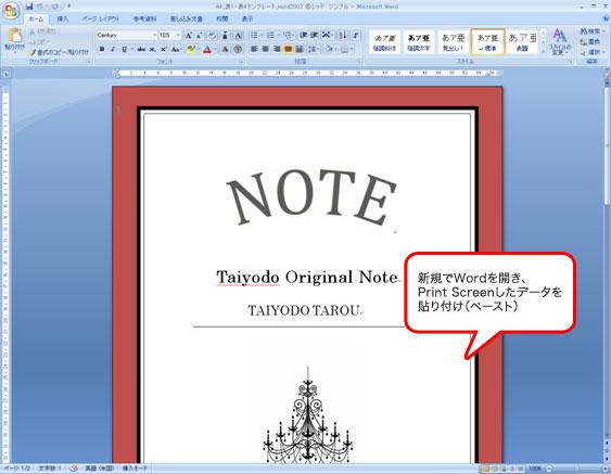 新規でWordを開き、Print Screenしたデータを貼り付け(ペースト)