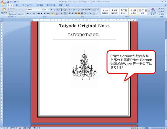 Print Screenが取れなかった部分を再度Print Screen。先ほどのWordデータの下に貼り付け